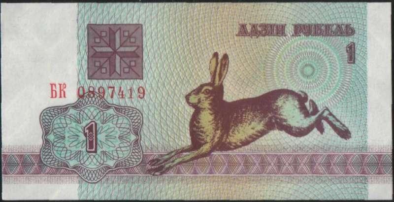 1 рубль 1992 г. (Беларусь)