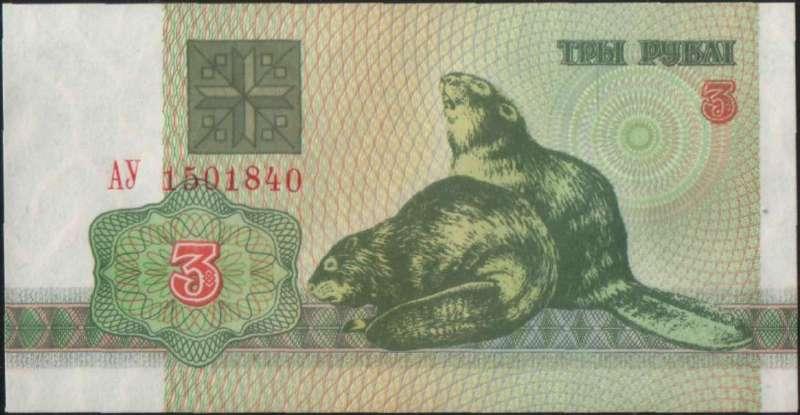 3 рубля 1992 г. (Беларусь)