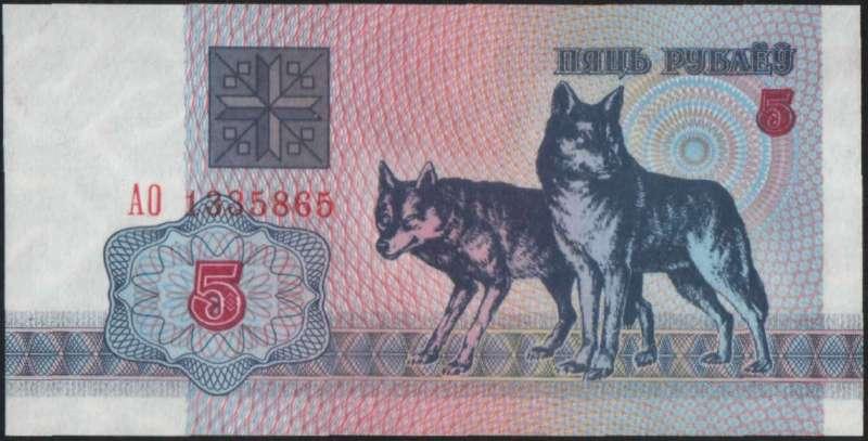 5 рублей 1992 г. (Беларусь)