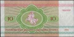 10 рублей 1992 г. (Беларусь)