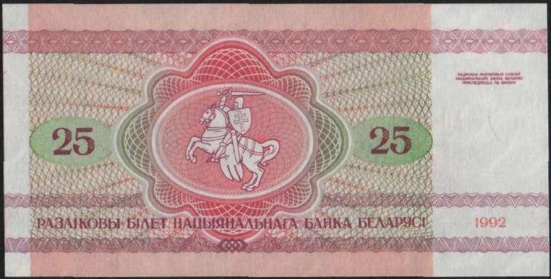25 рублей 1992 г. (Беларусь)