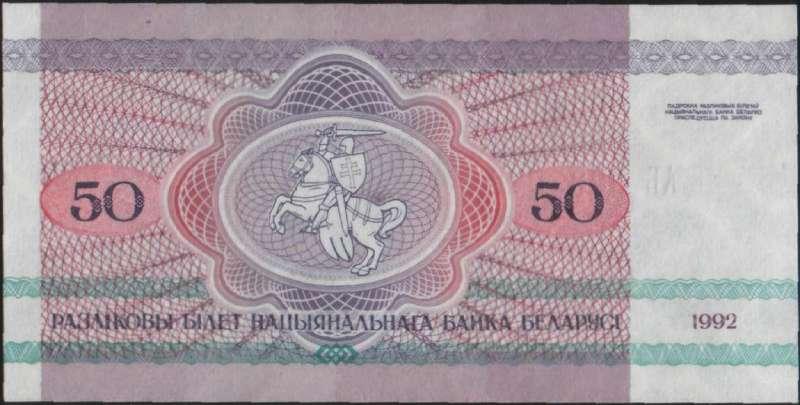 50 рублей 1992 г. (Беларусь)