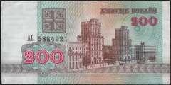 200 рублей 1992 г. (Беларусь)