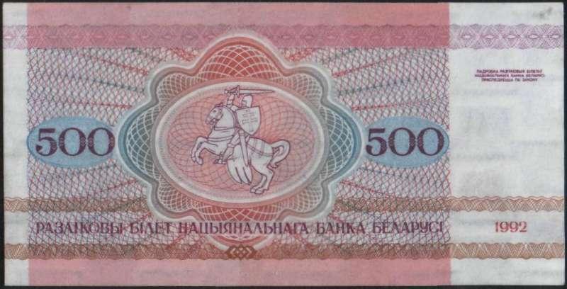 500 рублей 1992 г. (Беларусь)