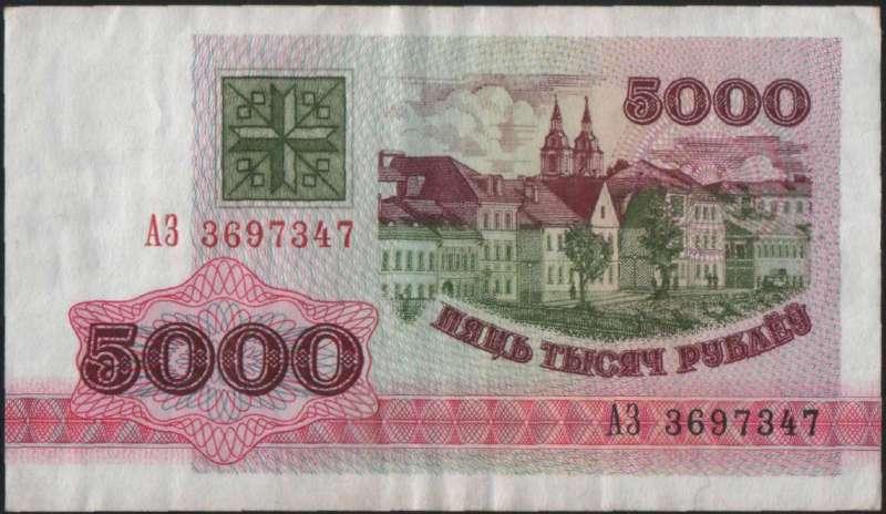 5 000 рублей 1992 г. (Беларусь)