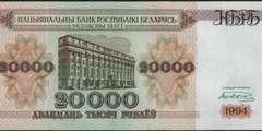 20 000 рублей 1994 г. (Беларусь)