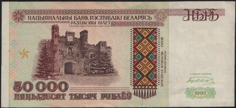 50 000 рублей 1995 г. (Беларусь)