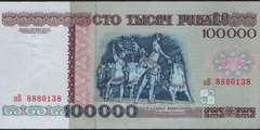 100 000 рублей 1996 г. (Беларусь)
