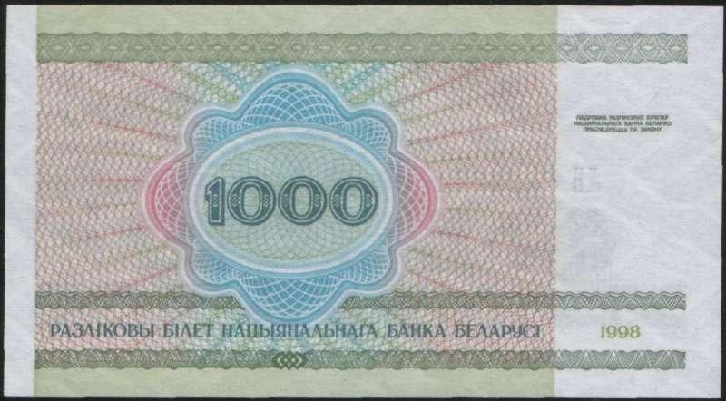 1 000 рублей 1998 г. (Беларусь)