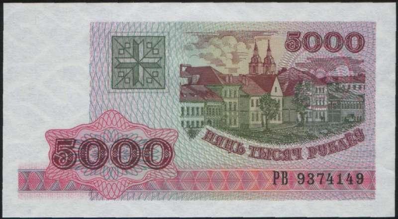 5 000 рублей 1998 г. (Беларусь)