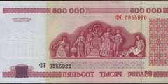 500 000 рублей 1998 г. (Беларусь)