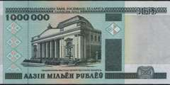 1 000 000 рублей 1999 г. (Беларусь)