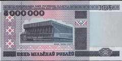 5 000 000 1999 г. (Беларусь)
