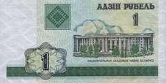 1 рубль 2000 г. (Беларусь)