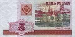 5 рублей 2000 г. (Беларусь)