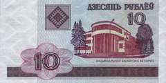 10 рублей 2000 г. (Беларусь)