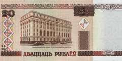 20 рублей 2000 г. (Беларусь)