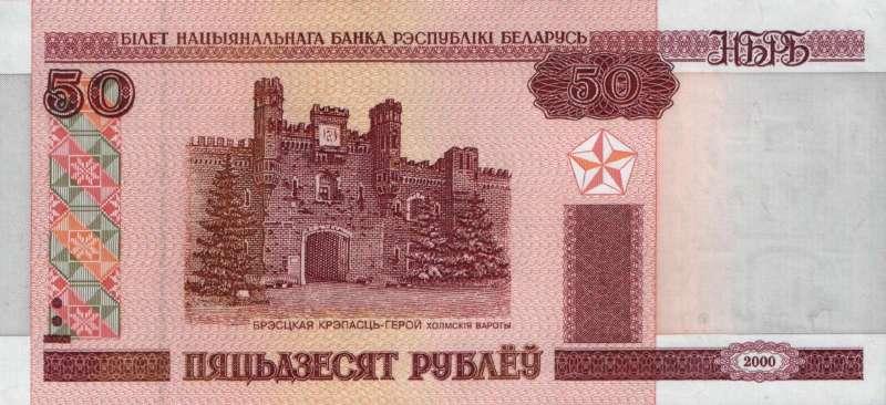 50 рублей 2000 г. (Беларусь)