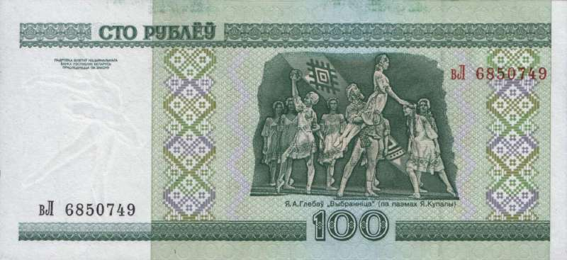 100 рублей 2000 г. (Беларусь)