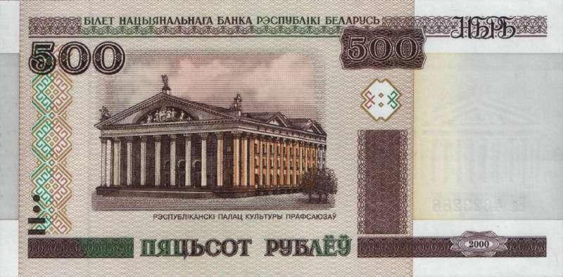 500 рублей 2000 г. (Беларусь)