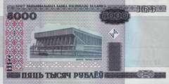 5 000 рублей 2000 г. (Беларусь)