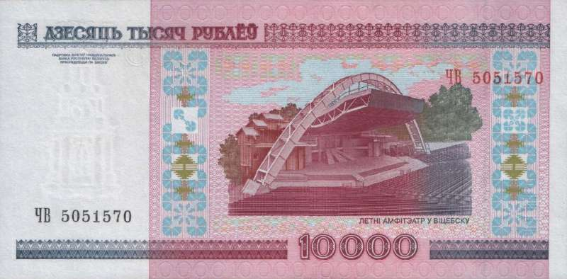 10 000 рублей 2000 г. (Беларусь)