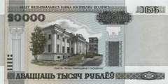 20 000 рублей 2000 г. (Беларусь)