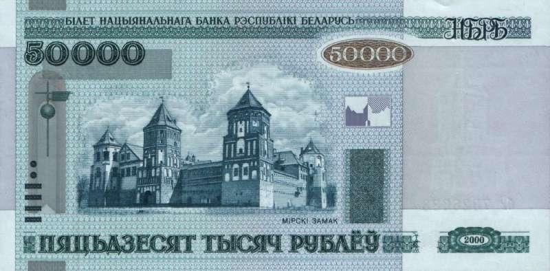 50 000 рублей 2000 г. (Беларусь)