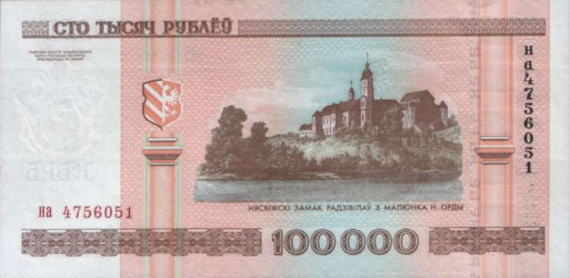 100 000 рублей 2000 г. (Беларусь)
