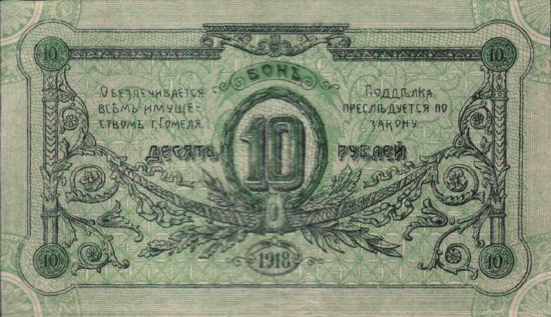 10 рублей (Бонъ) (Гомель)