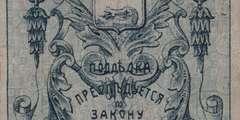 5 рублей (Гомель)