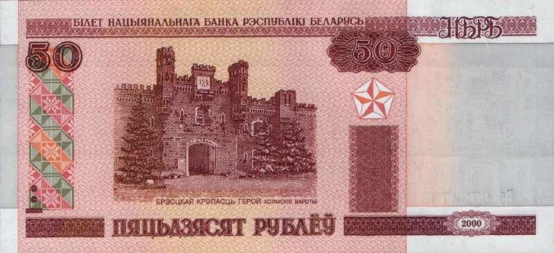 50 рублей 2010 г. (Беларусь)