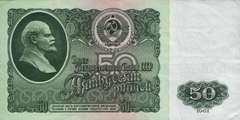50 рублей 1961 г. (СССР)