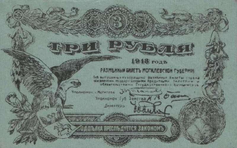 3 рубля 1918 г. (Могилев)