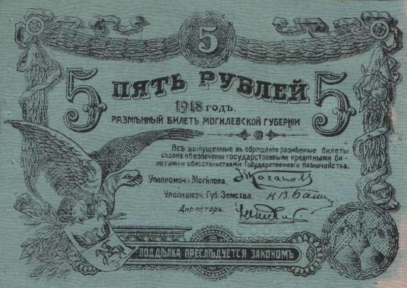 5 рублей 1918 г. (Могилев)
