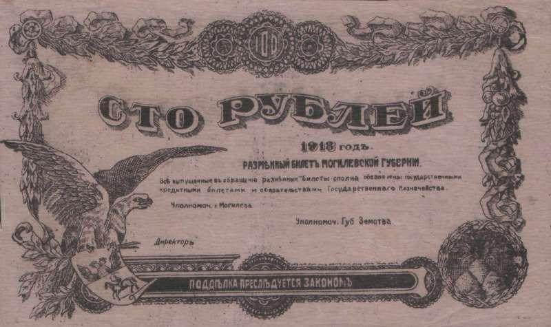 100 рублей 1918 г. (Могилев)