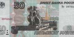 50 рублей 2004 г. (Россия)