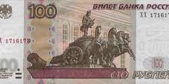100 рублей 2004 г. (Россия)
