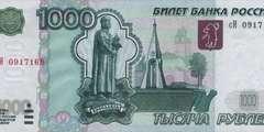 1 000 рублей 2004 г. (Россия)