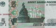 5 рублей 1997 г. (Россия)