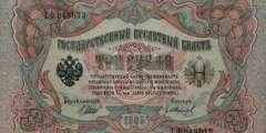 3 рубля 1905 г. (Российская империя)