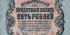 5 рублей 1909 г. (Российская империя)