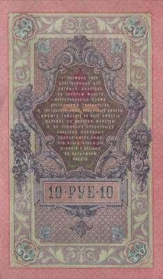 10 рублей 1909 г. (Российская империя)