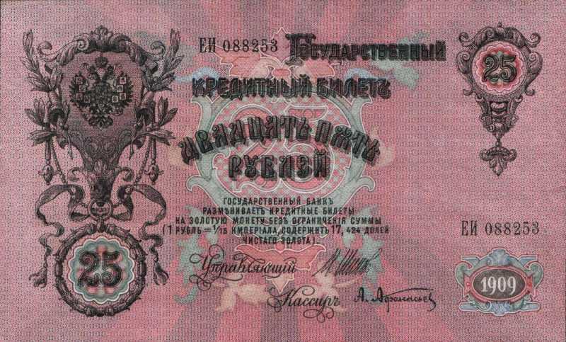 25 рублей 1909 г. (Российская империя)