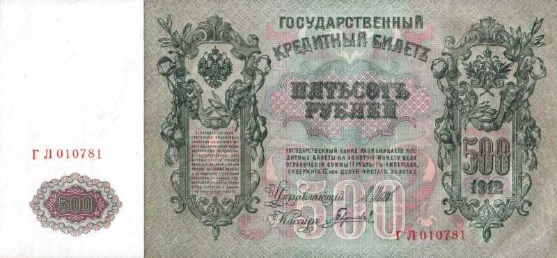 500 рублей 1912 г. (Российская империя)