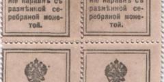 10 копеек 1915 г. (1-й выпуск) (Российская империя)