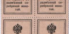 15 копеек 1915 г. (1-й выпуск) (Российская империя)