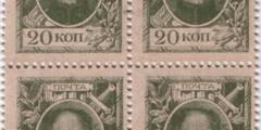 20 копеек 1915 г. (1-й выпуск) (Российская империя)