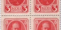 3 копейки 1915 г. (2-й выпуск) (Российская империя)