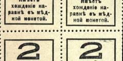 2 копейки 1917 г. (4-й выпуск) (Российская империя)